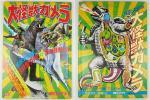 大怪獣ガメラ 昭46初版 付録/怪獣鳴き声入りソノシート ノ