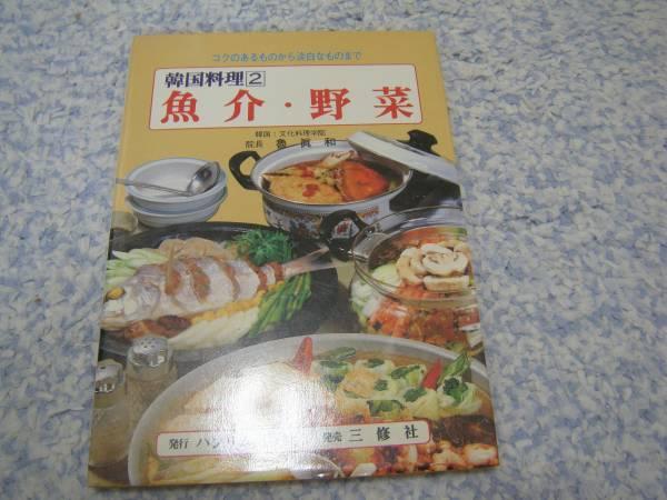 魚介・野菜 (韓国料理) 盧 真和_画像1