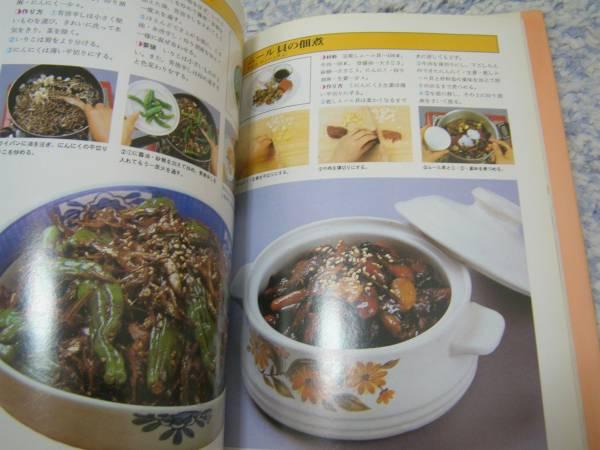 魚介・野菜 (韓国料理) 盧 真和_画像3