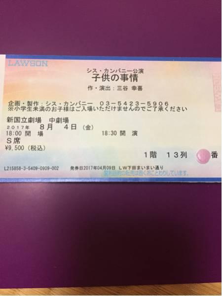 シス・カンパニー公演子供の事情8月4日夜公演