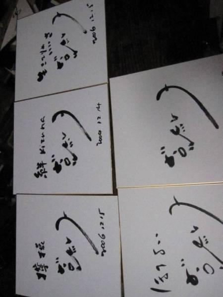 加藤登紀子 サイン色紙  檸檬他4枚