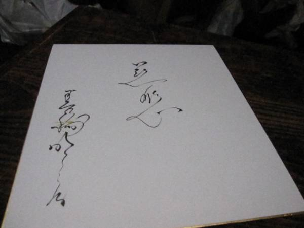 美輪明宏(丸山)慈悲サイン色紙 難有(輪ゴム接着)
