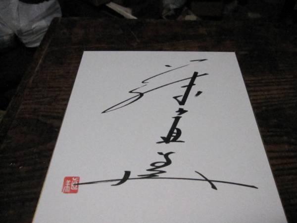 藤山直美サイン色紙