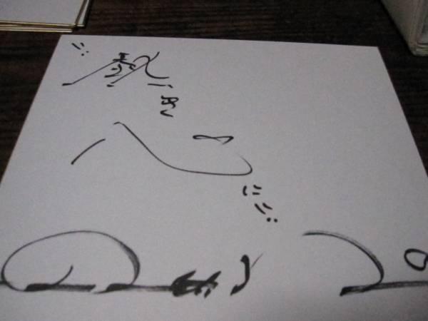 小林旭 直筆サイン色紙 熱き心に