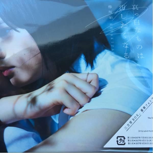即決 欅坂46 真っ白なものは汚したくなる A 初回仕様限定盤 (2CD+DVD) 新品_画像2