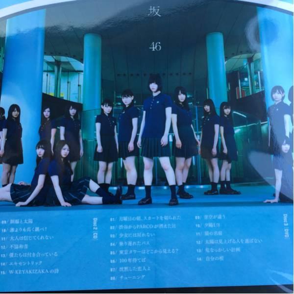 即決 欅坂46 真っ白なものは汚したくなる A 初回仕様限定盤 (2CD+DVD) 新品_画像3