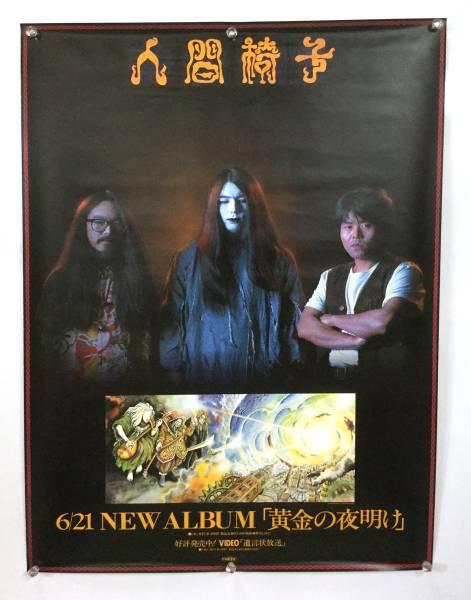 人間椅子 「黄金の夜明け」ポスター