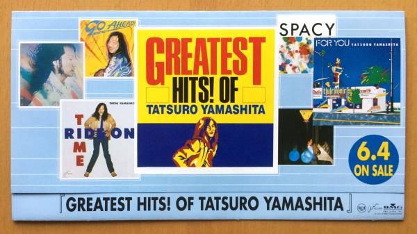 山下達郎/初期CD販促チラシ GREATEST HITS! OF TATSURO YAMASHITA