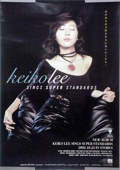 KEIKO LEE ケイコ・リー B2ポスター (H18011)
