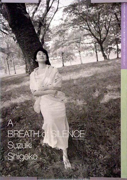 鈴木重子 SUZUKI SHIGEKO B2ポスター (G19015)