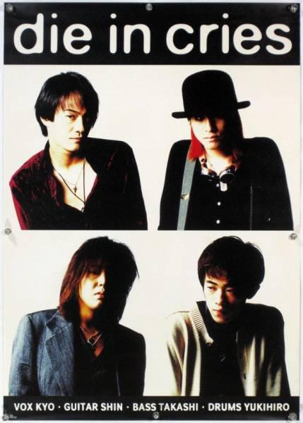 DIE IN CRIES KYO 室姫深 YUKIHIRO B2ポスター (H20001)