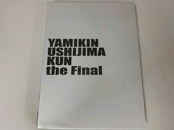 映画「闇金ウシジマくんthe Final」豪華版 DVD 山田孝之 グッズの画像