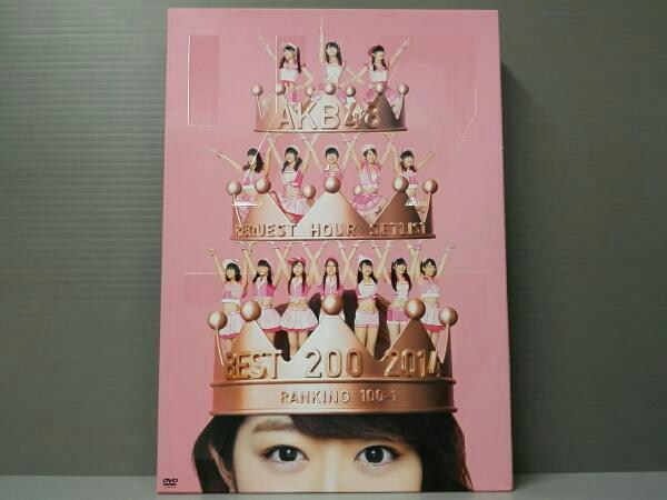 AKB48 リクエストアワーセットリストベスト200 2014(100~1ver.)スペシャルDVD-BOX ライブ・総選挙グッズの画像