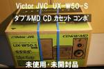 Md Component Stereo - 未使用 未開封 Victor JVC UX-W50 ダブルMD CD カセット コンポ MDLP対応 シルバー MD→MD 2倍 CD→MD 4倍 録音可能