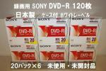 日本製 SONY DVD-R ディスク 録画用 120枚 120分 未使用 未開封 薄型 5mmケース 20枚パック 6セット 20DMR12HPSS 8倍速