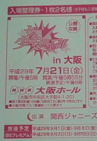 ザ少年倶楽部in大阪◆7月21日(金)◆ 同行者1名