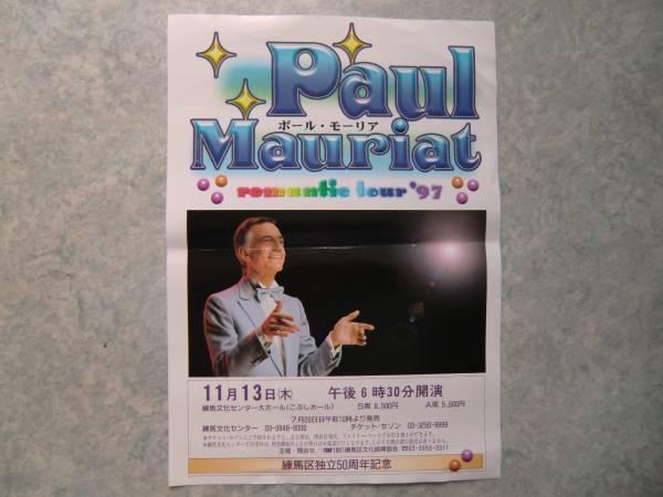 ポール・モーリア コンサート ツアー '97 パンフレット 1997年