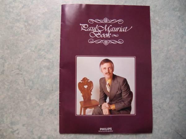 ポール・モーリア Book  ディスコ・グラフィー  1990年