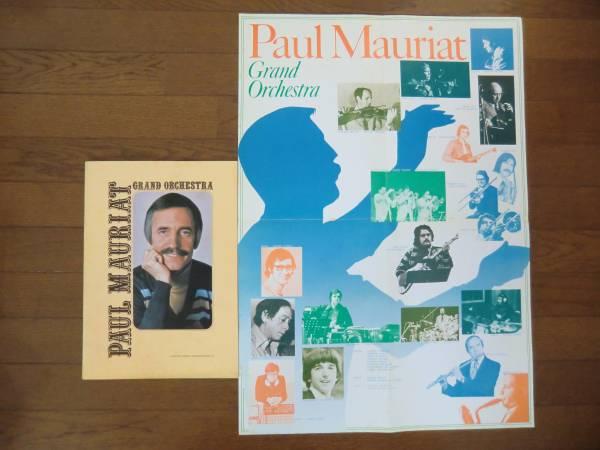 ポール・モーリア グランドオーケストラ 1975年公演 パンフレット 折り込み付き
