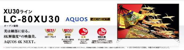 送料込み!アクオス AQUOS 4K NEXT LC-80XU30 [80インチ]液晶テレビ 売切!