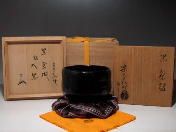 楽十三代 惺入 黒茶碗「大黒」共箱 二重箱 表千家即中斎花押t485