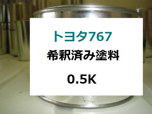 トヨタ767 塗料 ターコイズマイカM カローラランクス アレックス 希釈済 カラーナンバー カラーコード 767