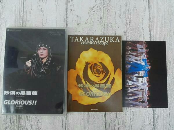宝塚歌劇DVD 砂漠の黒薔薇/GLORIOUS!!-栄光の瞬間(とき)- グッズの画像