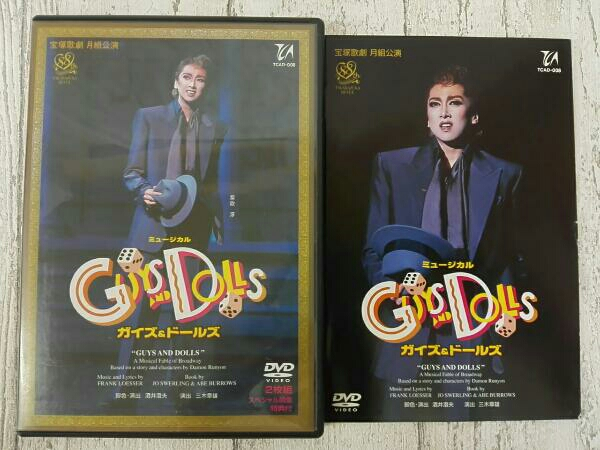 紫吹き淳 宝塚歌劇DVD 月組公演 ミュージカル ガイズ&ドールズ グッズの画像