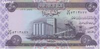 【 中東 / 西アジア 】 イラク共和国 − バスラの穀物サイロ / ナツメヤシ群 50ディナール紙幣 2003年 未使用品