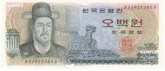 【 東アジア / 朝鮮半島 】 大韓民国 −李 舜臣(イ・スンシン)・李氏朝鮮の将軍 / 亀甲船 500ウォン紙幣 1973年 未使用品