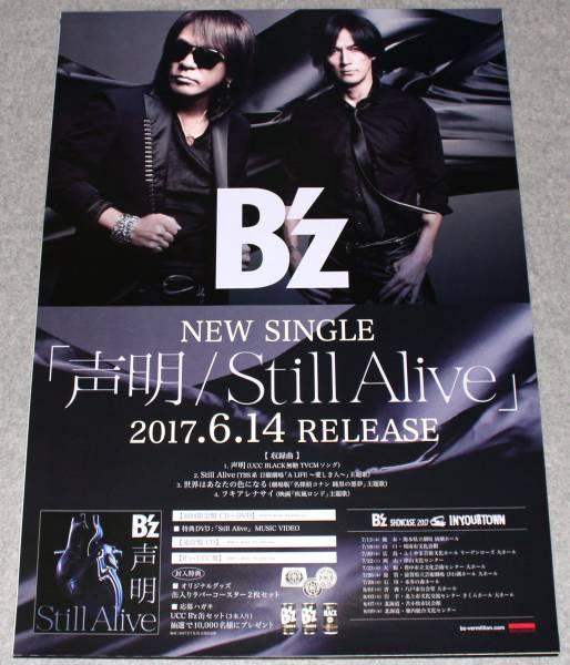 ● 告知ポスター B'z [声明 / Still Alive] 稲葉浩志/松本孝弘