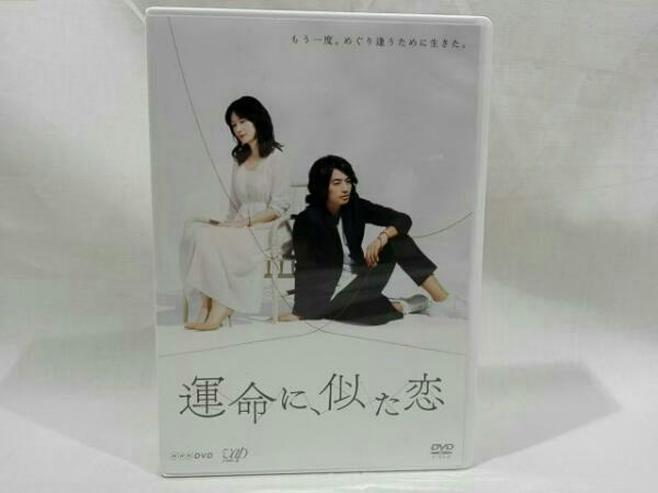 運命に、似た恋 DVD-BOX 原田知世 斎藤工 グッズの画像