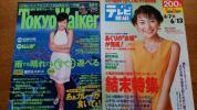 週刊 テレビ番組 平成9年6/7〜6/16、Tokyo Walker 1997年 6/17号 中島みゆきCM記事