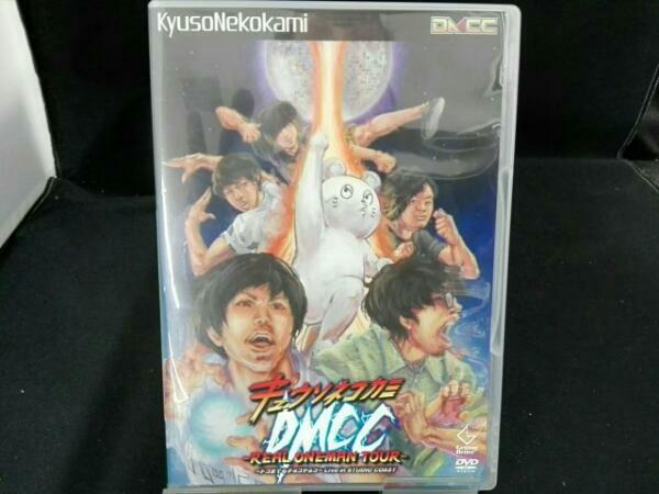 キュウソネコカミ DMCC-REAL ONEMAN TOUR-~ドコまでもチョコチョコ~ Live in STUDIO COAST ライブグッズの画像