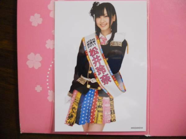 SKE 松井玲奈 2011総選挙ガイドブック 生写真