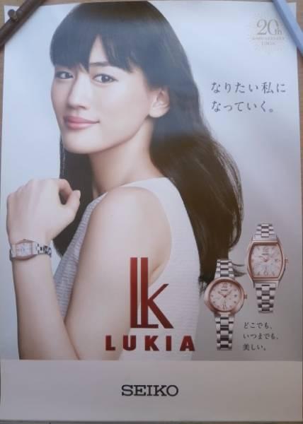 非売品★綾瀬はるか SEIKO LUKIA B2ポスター★2015