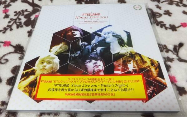 【即決】FTISLAND X'mas Live 2011~Winter's Night~Making Book ライブグッズの画像