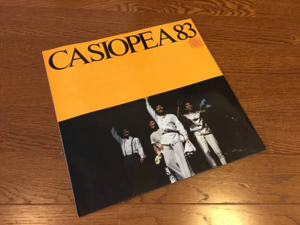 ☆★昔懐かしの...ライブパンフレット【CASIOPEA 83】 カシオペア/野呂一生 フュージョン