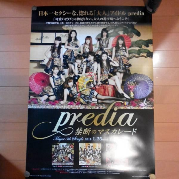 Predia /禁断のマスカレード *宣伝告知ポスター非売品*新品未使用保管品