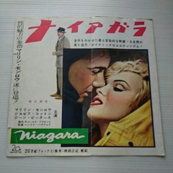 「ナイアガラ」マリリンモンロー グッズの画像