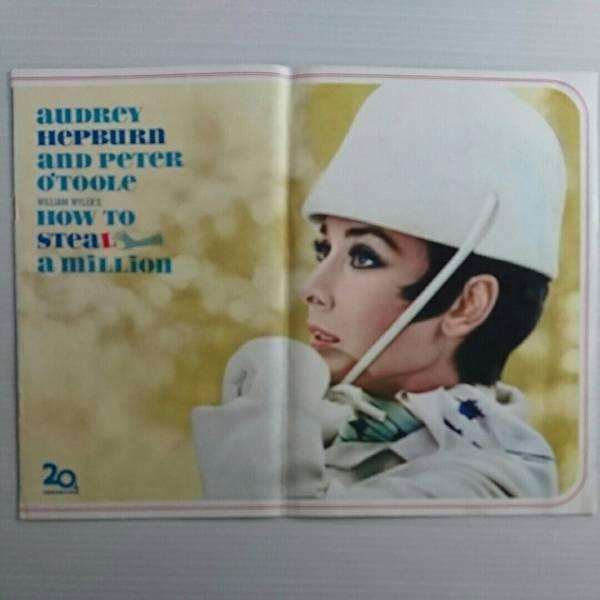 「おしゃれ泥棒」オードリー・ヘップバーン グッズの画像