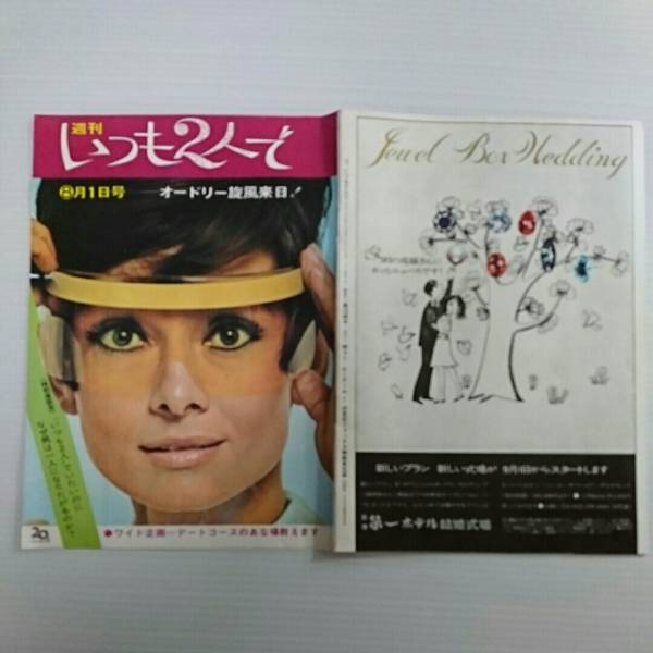 週刊「いつも2人で」昭和42年8月1日号・オードリー・ヘップバーン特集 グッズの画像