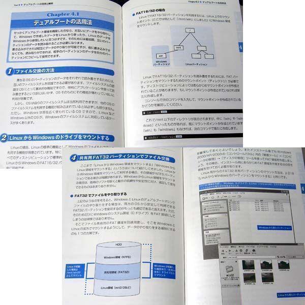 1台のパソコンでWindowsとLinuxを使う本 複数OSインストール デュアルブート環境構築ガイド データ共有#◇