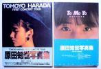 原田知世写真集×2冊セット帯付き初版〜 ToMoYo + TOMOYO HARADA FIRST CONCRT TOUR /愛情物語,コンサートツアー撮り下ろし