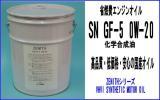エンジンオイル SN GF-5 0W-20 日産,セレナに最適品,オリジナル国産化学合成油20L