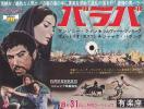 Leaflet - ●映画チラシ バラバ