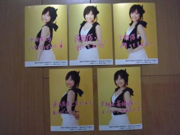 2008/6/10【安倍なつみ】ハロショ☆ご当地スペシャル第4弾5枚