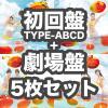 【未再生品】SKE48 21st 意外にマンゴー 初回盤(CD+DVD)TypeABCD + 劇場盤(CD) 5枚セット