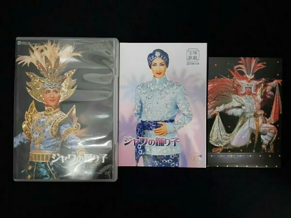 宝塚歌劇 ジャワの踊り子 DVD グッズの画像