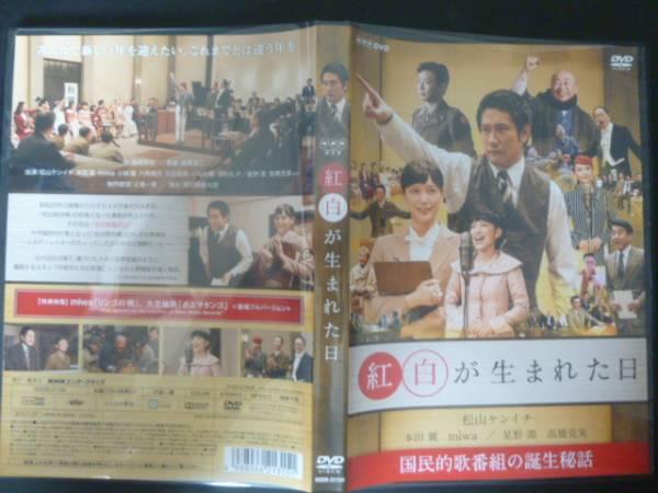 紅白が生まれた日(松山ケンイチ、星野源、miwa、本田翼)R品・新品セル用ケースに交換済 グッズの画像